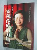 【書寶二手書T4/宗教_IFR】靈魂深處的力量_王慶玲