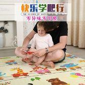 遊戲墊 寶寶爬行墊PE加厚2cm環保嬰兒童爬爬墊客廳家用無味泡沫游戲地墊 igo 歐萊爾藝術館
