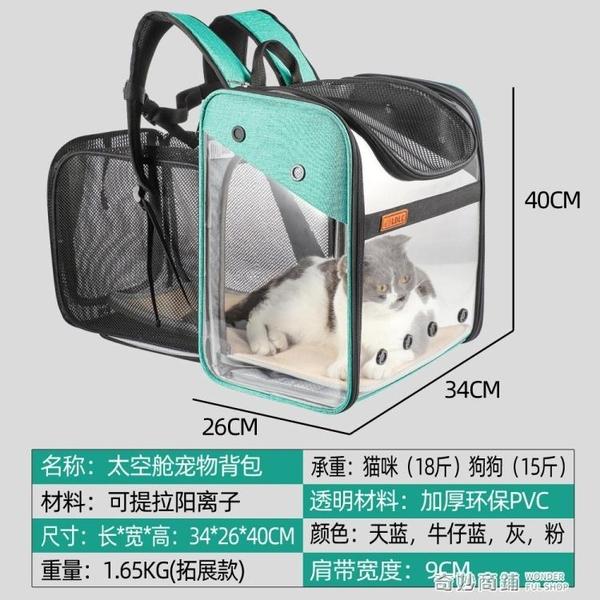 大號便攜貓包夏天外出寵物全透明太空艙貓咪背包外帶雙肩拓展書包【全館免運】