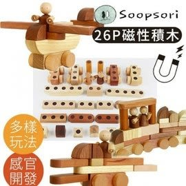 『121婦嬰用品館』Soopsori 全腦開發.原粹木積木-磁性積木系列26P磁性積木組