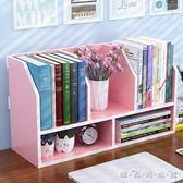 桌面兒童書架簡易書桌置物架創意辦公桌上書櫃收納學生用簡約現代WD 晴天時尚館