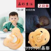 安撫奶嘴 全硅膠嬰兒安撫奶嘴0-6-18個月超軟新生兒安慰奶嘴安睡型 晶彩生活