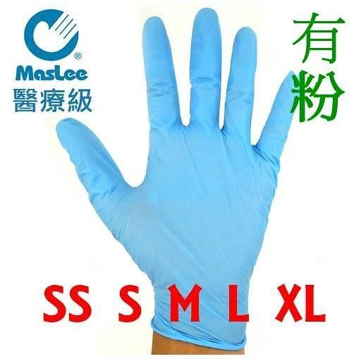 MASLEE 醫用手套NBR醫療級手套 100入(有粉型)藍色 SS.S.M.L.XL 五種size可選擇
