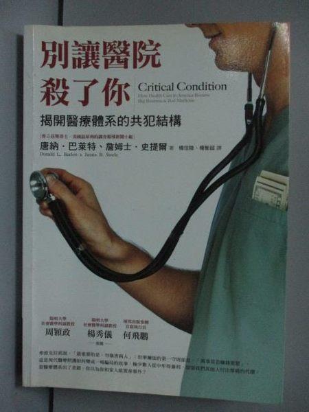 【書寶二手書T2/保健_LNU】別讓醫院殺了你-揭開醫療體系..._唐納巴萊