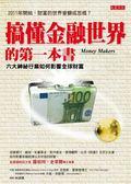 (二手書)搞懂金融世界的第一本書:六大神秘行業如何影響全球財富