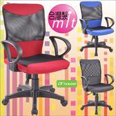 《DF house》亞仕雙色網布電腦椅 辦公椅 人體工學 洽談椅 台灣製造 免組裝