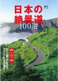 日本絕景道路100選旅遊情報特集