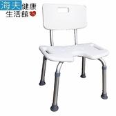 【海夫】杏華 鋁合金 凹型有背洗澡椅
