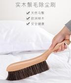 初心實木馬鬃床刷大號沙發毛除塵刷多功能地毯清潔長柄刷子