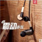 S990震動耳機入耳式hifi遊戲手機帶麥重低音炮diy電腦音樂耳塞