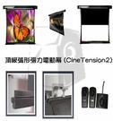 億立 Elite Screens 投影機專用布幕 頂級弧形張力電動幕 (CineTension2) 系列 TE135HR2-E12