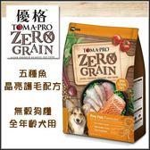 【行銷活動79折】*KING*優格TOMA-PRO 天然零穀食譜ZERO GRAIN五種魚 晶亮護毛》無穀狗糧5.5磅