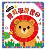 寶貝學習書(2):動物、交通、食物