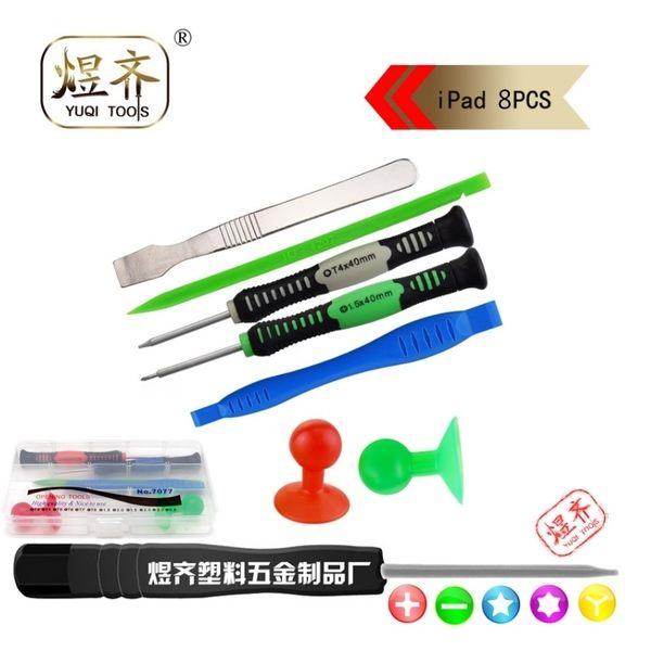我愛買#煜齊Yuqi拆機工具套裝8樣含T4六星螺絲起子十字起子拆殼Apple蘋果iphone維修工具組ipad air mini 2