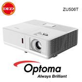 贈安裝施工調整)OPTOMA 奧圖碼 ZU506T 4K 506系列 雷射光源投影機 IP6X 防塵 5000流明 Full 3D HDR10 公司貨