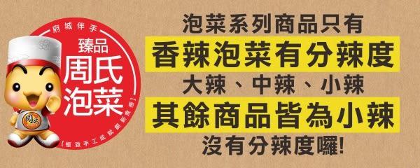 【臻品周氏泡菜】黃金泡菜(小辣)超值3入組 微度輕辣 含運價680元