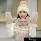 毛線帽子圍巾手套三件套冬季女圍脖保暖護耳針織帽一體韓版潮套裝 【喜慶新年】