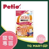 Petio 犬用點心 零脂棒-雞肉+根類蔬菜 100g【TQ MART】