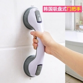 吸盤浴室洗澡扶手 免打孔衛生間玻璃門把手老人安全拉手 茱莉亞