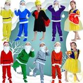 聖誕節兒童演出服裝王子白雪公主表演服套裝聖誕老人服【雲木雜貨】