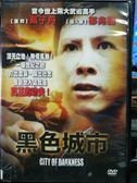 挖寶二手片-P09-171-正版DVD-華語【黑色城市】-甄子丹 鄒兆龍
