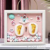 寶寶手足印泥手腳印永久胎毛紀念品diy兒童新生嬰兒滿月百天禮物WD 至簡元素