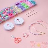 兒童串珠玩具益智穿珠子diy手工項鏈女手鏈【聚可愛】