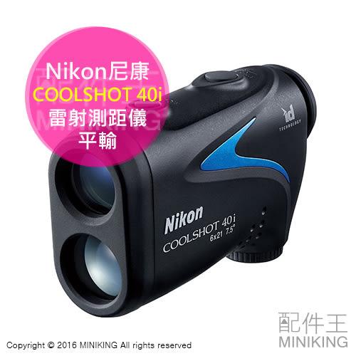 【配件王】贈電池 平輸 Nikon 尼康 COOLSHOT 40i 雷射測距儀 手持 高爾夫 電子桿弟