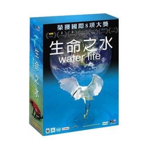 生命之水套裝 DVD  13片裝 (購潮8)