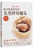 揉不揉都好吃的天然酵母麵包:100%無人工添加物,麵包機、烤箱都OK!