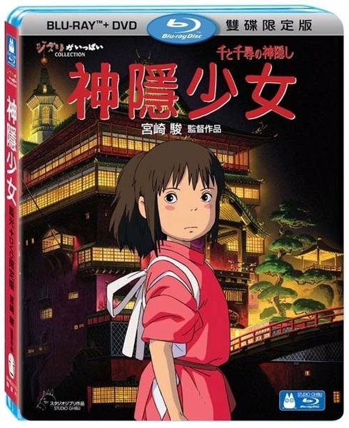 【停看聽音響唱片】【BD】神隱少女 BD+DVD雙碟限定版