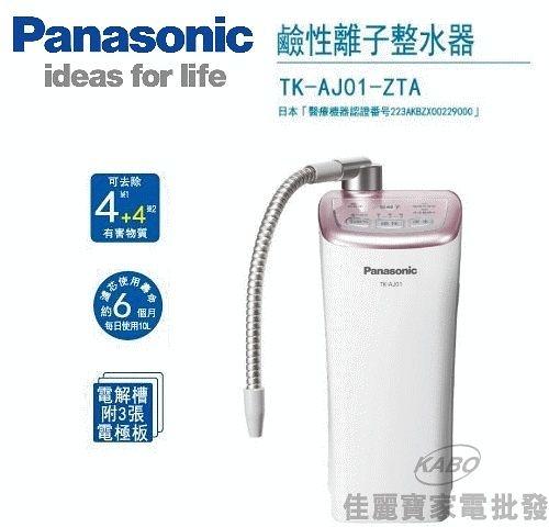 【佳麗寶】-留言享加碼折扣(Panasonic國際牌)鹼性離子整水器【 TK-AJ01-ZTA】