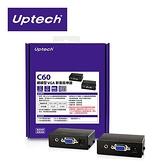 Uptech 登昌恆 C60 網線型VGA影音延伸器