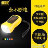 中號手搖太陽能發電強光充電迷你便捷式家用LED節能手電筒 igo魔方數碼館