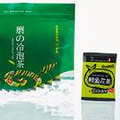 【磨的冷泡茶】輕盈花茶30入袋-解膩 體內環保 冷泡更好喝