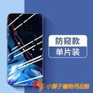 熒幕保護貼手機膜適用蘋果11防窺鋼化膜iPhone12手機X防窺膜XS防偷窺全屏覆蓋貼膜【小獅子】