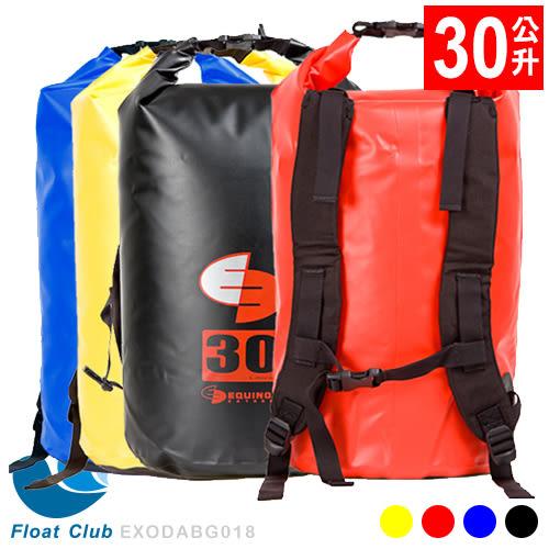 EQUINOX 防水袋/防水包 (30公升) 素色 雙肩背 後背包 水上活動/溯溪/浮潛/釣魚/游泳/衝浪/泛舟EXODABG018