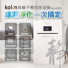 【歌林】負離子觸控電子除溼機/除濕機/超大液晶顯示/低噪音KJ-HC05 保固免運