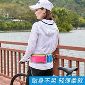 運動腰包馬拉松跑步手機包男女戶外健身裝備隱形薄款新款防盜腰【木雅衣族】