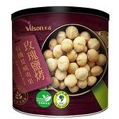 【米森Vilson】玫瑰鹽烤 有機夏威夷果(130g/罐)