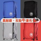 拉桿箱 登機箱 行李箱保護套拉桿箱旅行箱套加厚耐磨防水牛津布罩20寸 igo卡洛琳精品箱包