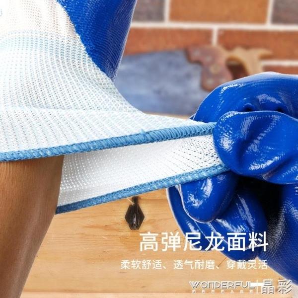 防割手套星宇N588丁晴塑膠防護勞保手套耐磨浸膠皮防割防滑水防油工作干活 晶彩 99免運