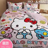 HO KANG 三麗鷗授權 雙人床包被套四件組 - KT 親吻