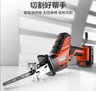 電鋸 龍韻鋰電往復鋸充電式電動馬刀鋸家用小型大功率戶外手提伐木電鋸 快速出貨