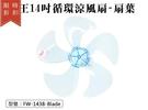 【尋寶趣】扇葉-富王14吋循環涼風扇 五片扇葉 塑膠扇葉 電扇配件 電風扇零件 FW-1438-Blade