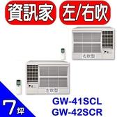 《全省含標準安裝》資訊家【GW-42SCR】窗型冷氣定頻 優質家電