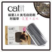 【CATIT 喵星2.0】美毛自助刷(附貓草)【貓咪自助刷毛】(J102A01)