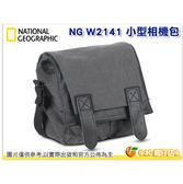 國家地理 National Geographic NG W2141 NGW2141 都會潮流系列 小型 相機包 攝影包 肩背包 公司貨