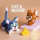 兼容樂高湯姆貓和老鼠微鉆型拼裝插小顆粒積木兒童玩具【白嶼家居】
