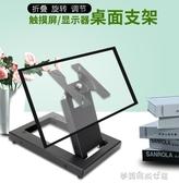 顯示器底座支架12-27寸觸摸屏折疊液晶顯示器支架通用電視底座 夢露時尚女裝 YXS